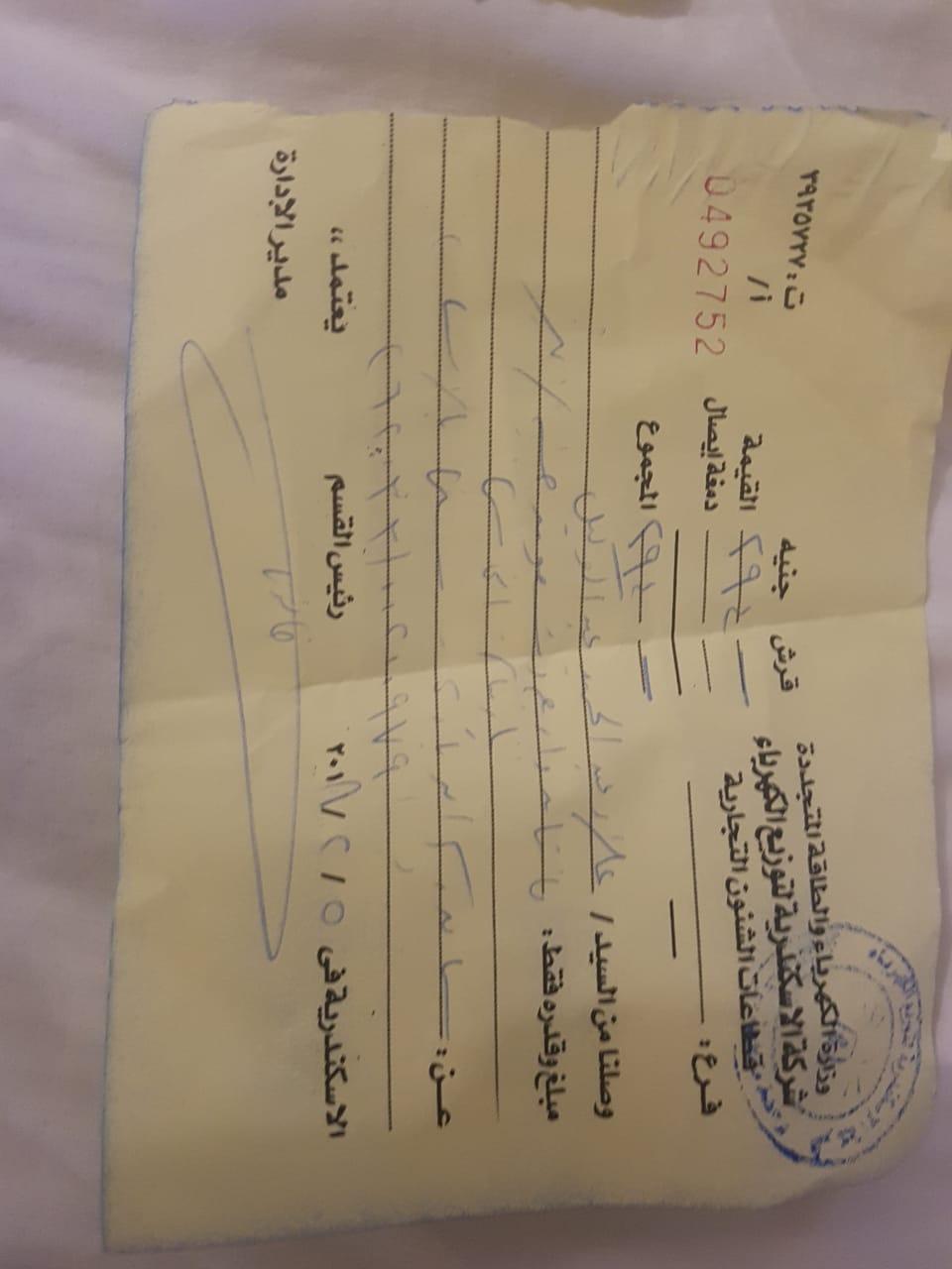 أزمة مشروع سيتي بالاس بالإسكندرية (11)