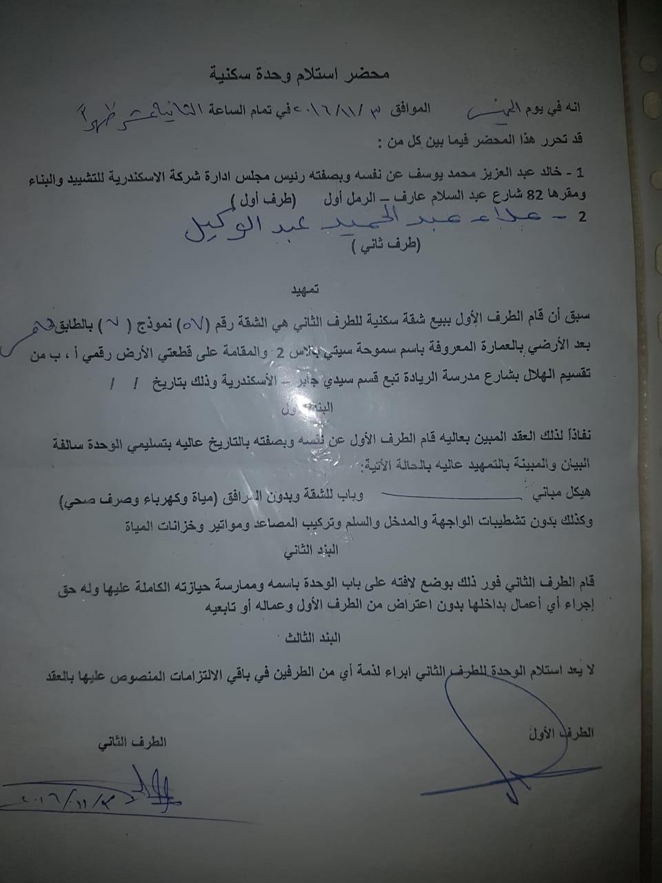 أزمة مشروع سيتي بالاس بالإسكندرية (5)