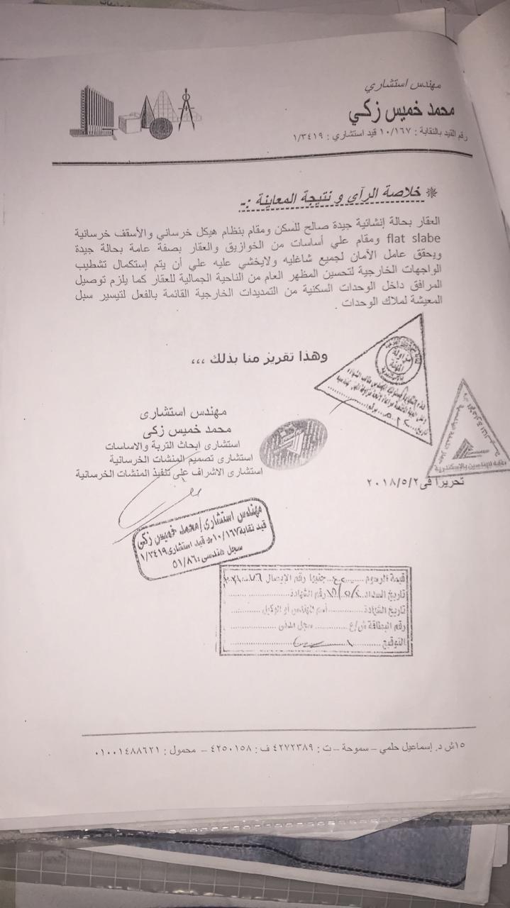 أزمة مشروع سيتي بالاس بالإسكندرية (82)