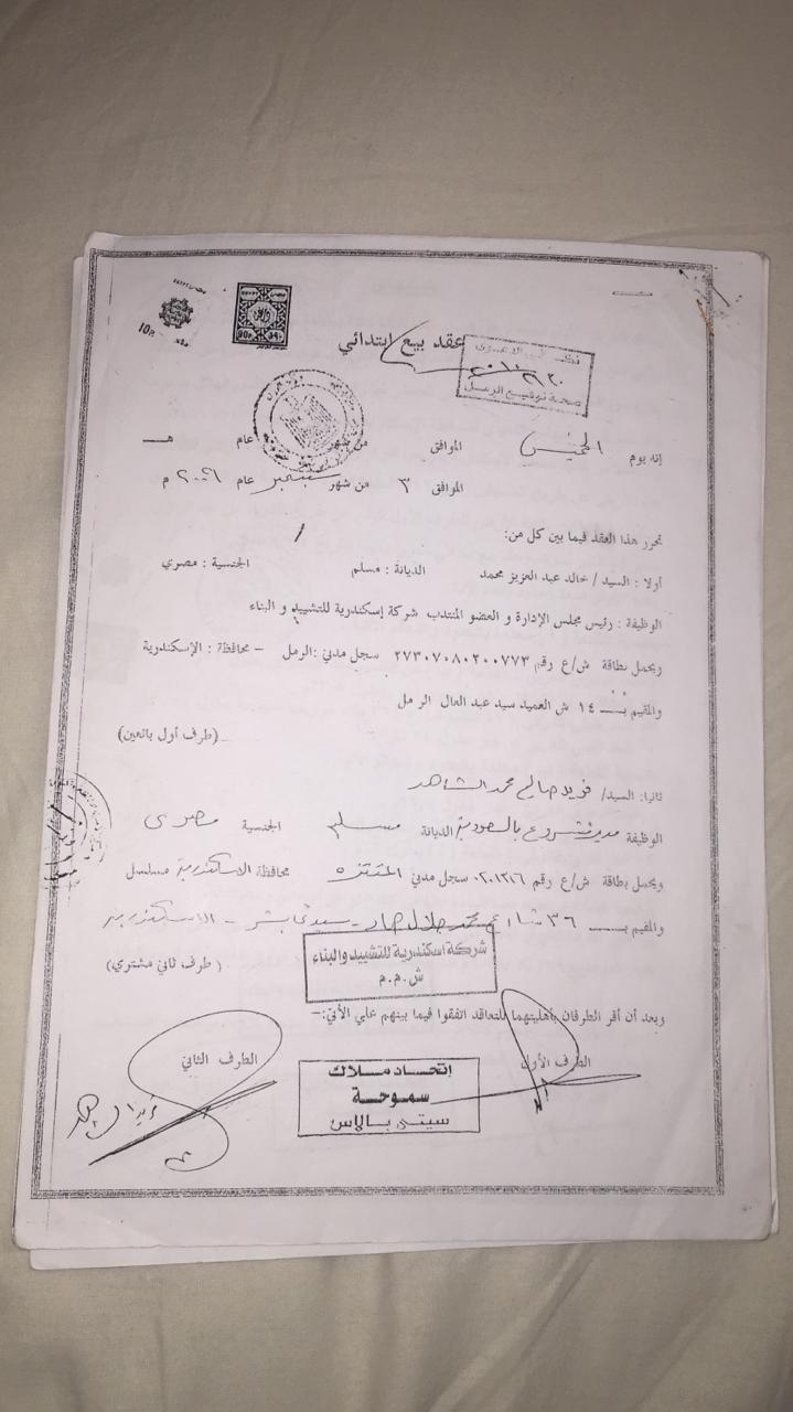 أزمة مشروع سيتي بالاس بالإسكندرية (78)