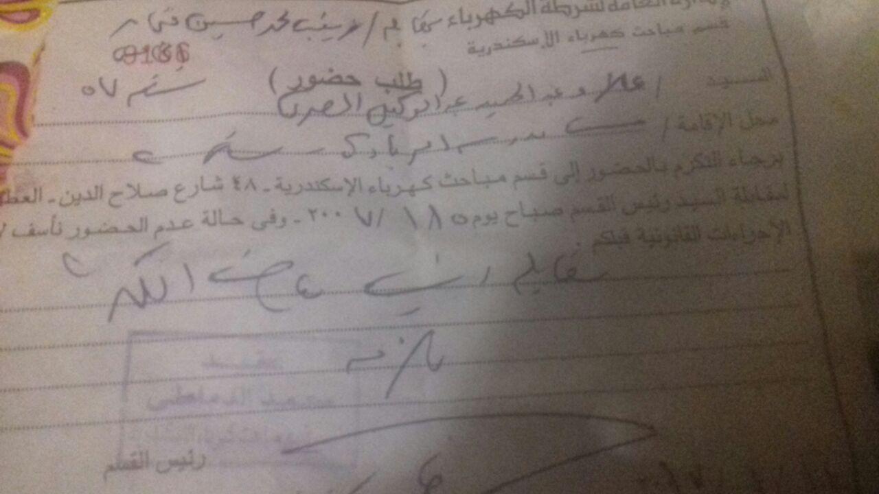 أزمة مشروع سيتي بالاس بالإسكندرية (21)
