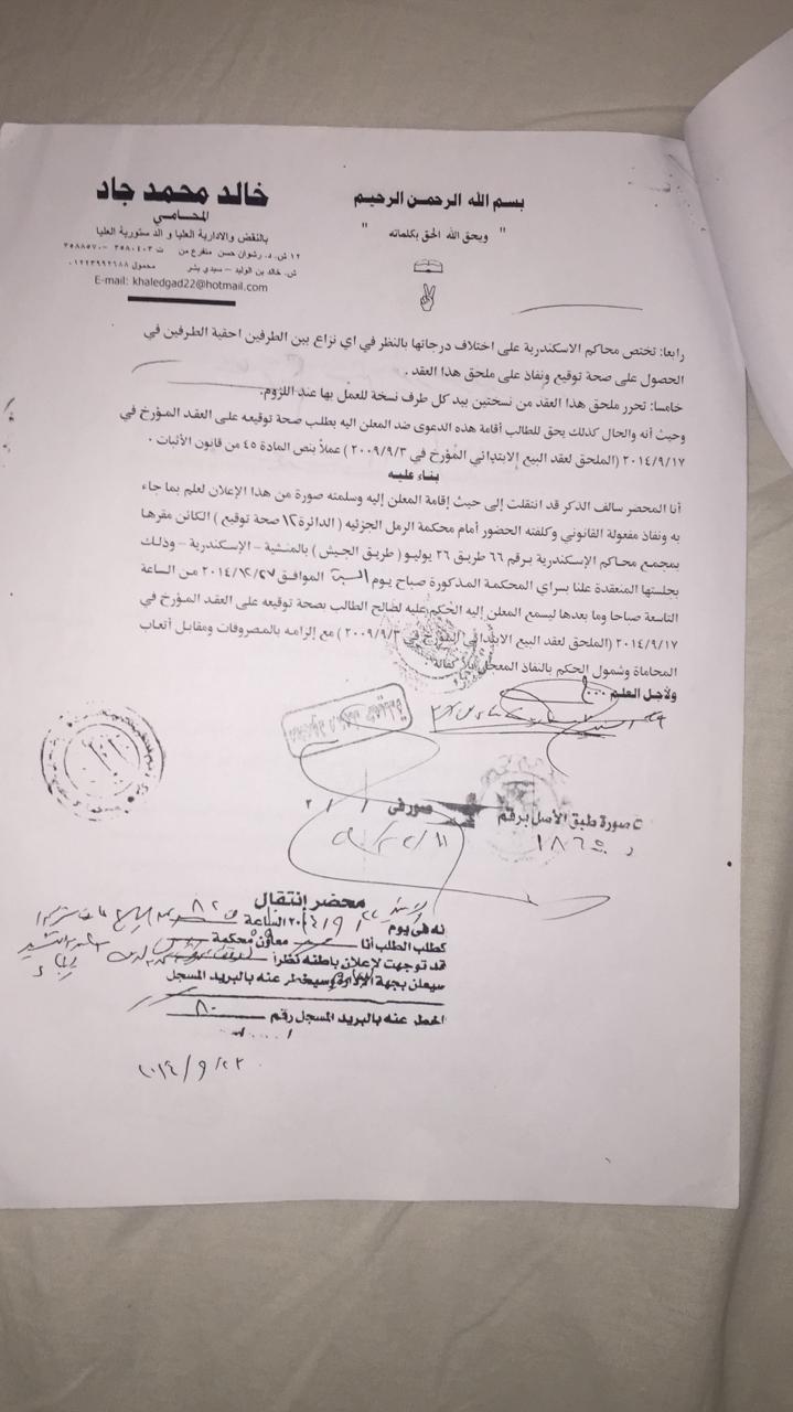 أزمة مشروع سيتي بالاس بالإسكندرية (65)
