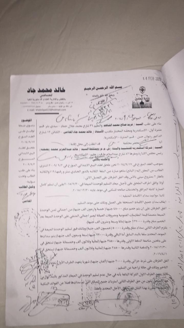 أزمة مشروع سيتي بالاس بالإسكندرية (67)