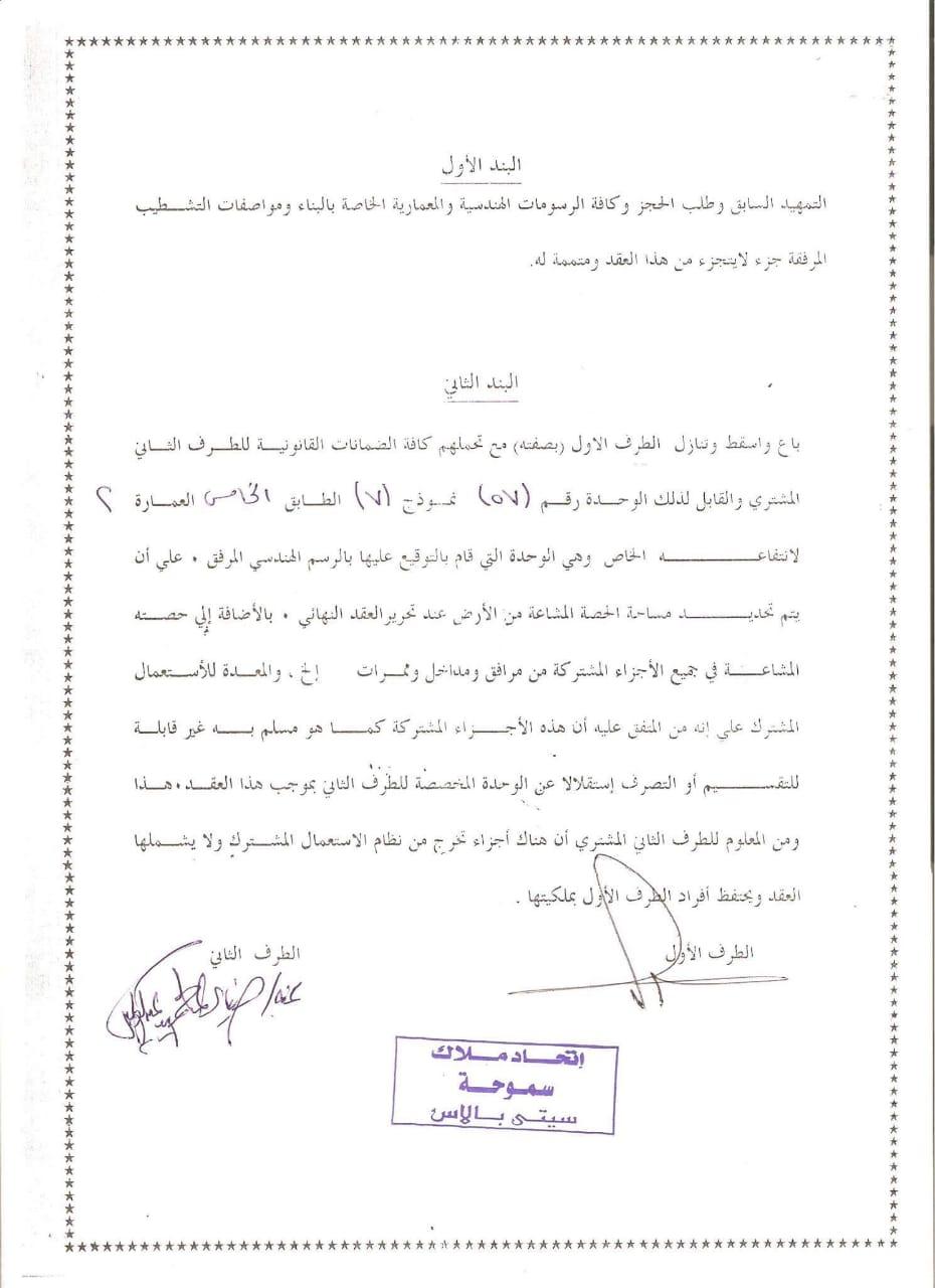 أزمة مشروع سيتي بالاس بالإسكندرية (23)