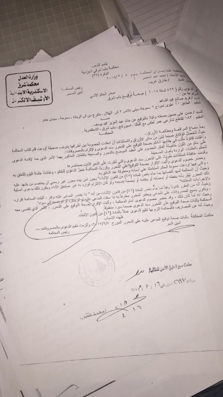 أزمة مشروع سيتي بالاس بالإسكندرية (63)