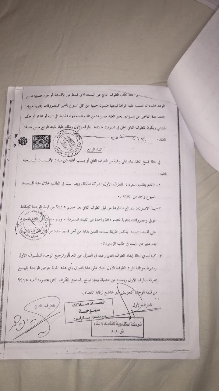 أزمة مشروع سيتي بالاس بالإسكندرية (72)