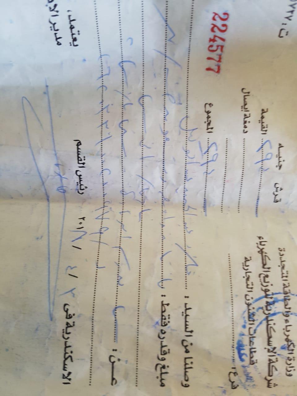 أزمة مشروع سيتي بالاس بالإسكندرية (8)