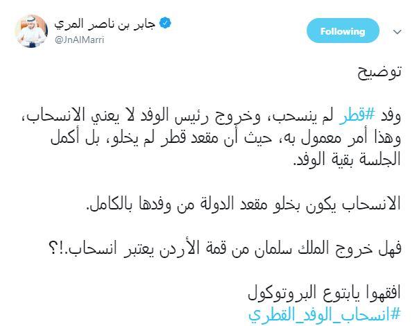 مدير تحرير العرب القطرية