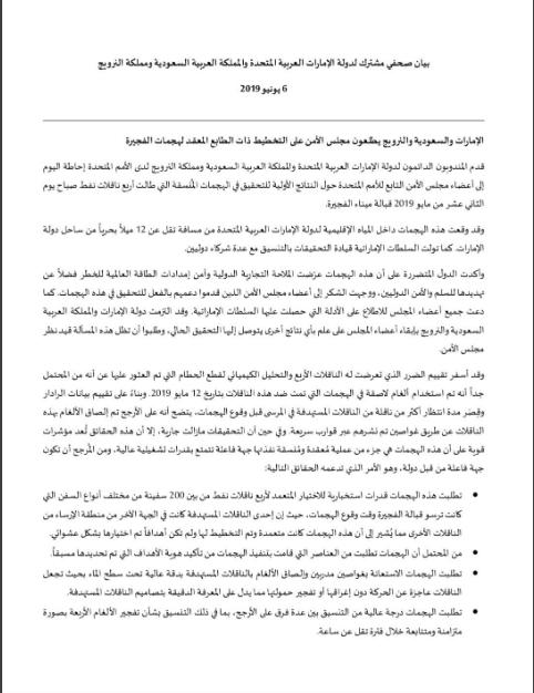تقرير السعودية والإمارات والنرويج المقدم لمجلس الأمن