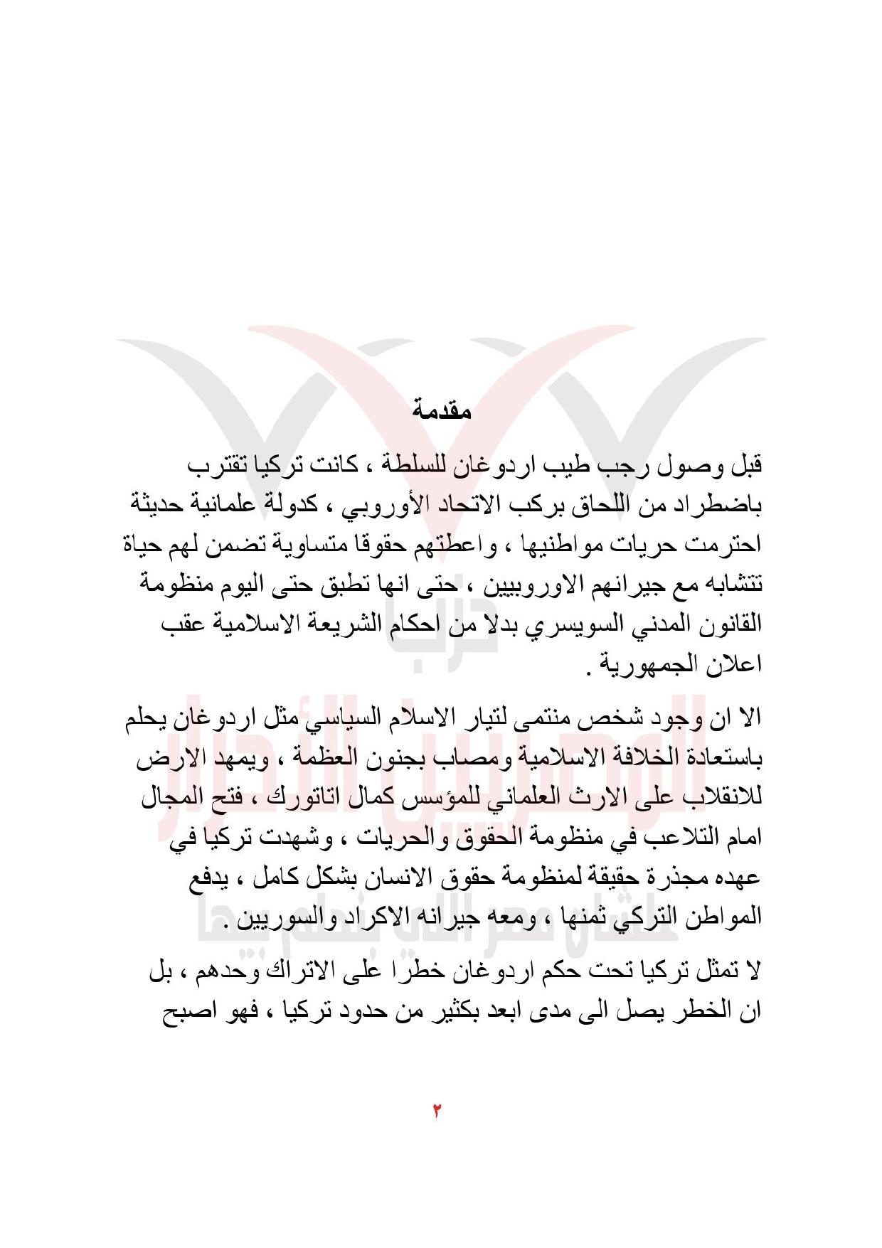 1-محول_page-0002