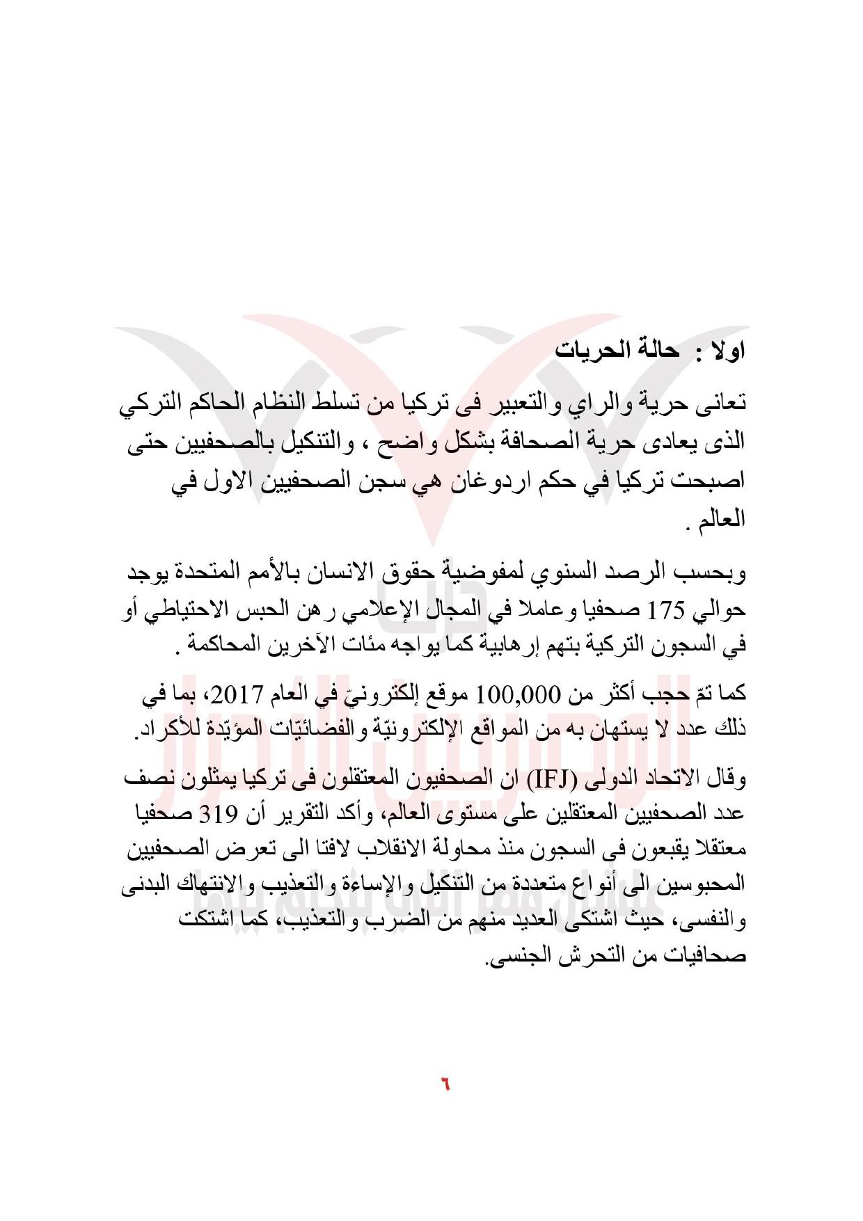 1-محول_page-0006