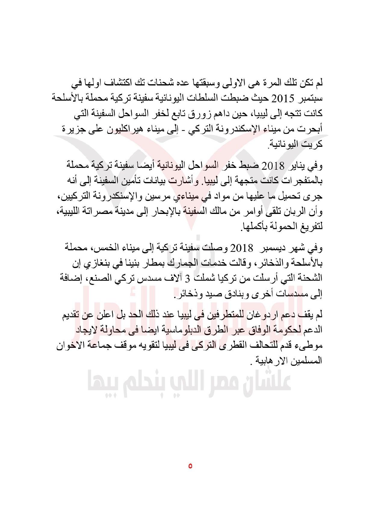 1-محول_page-0005