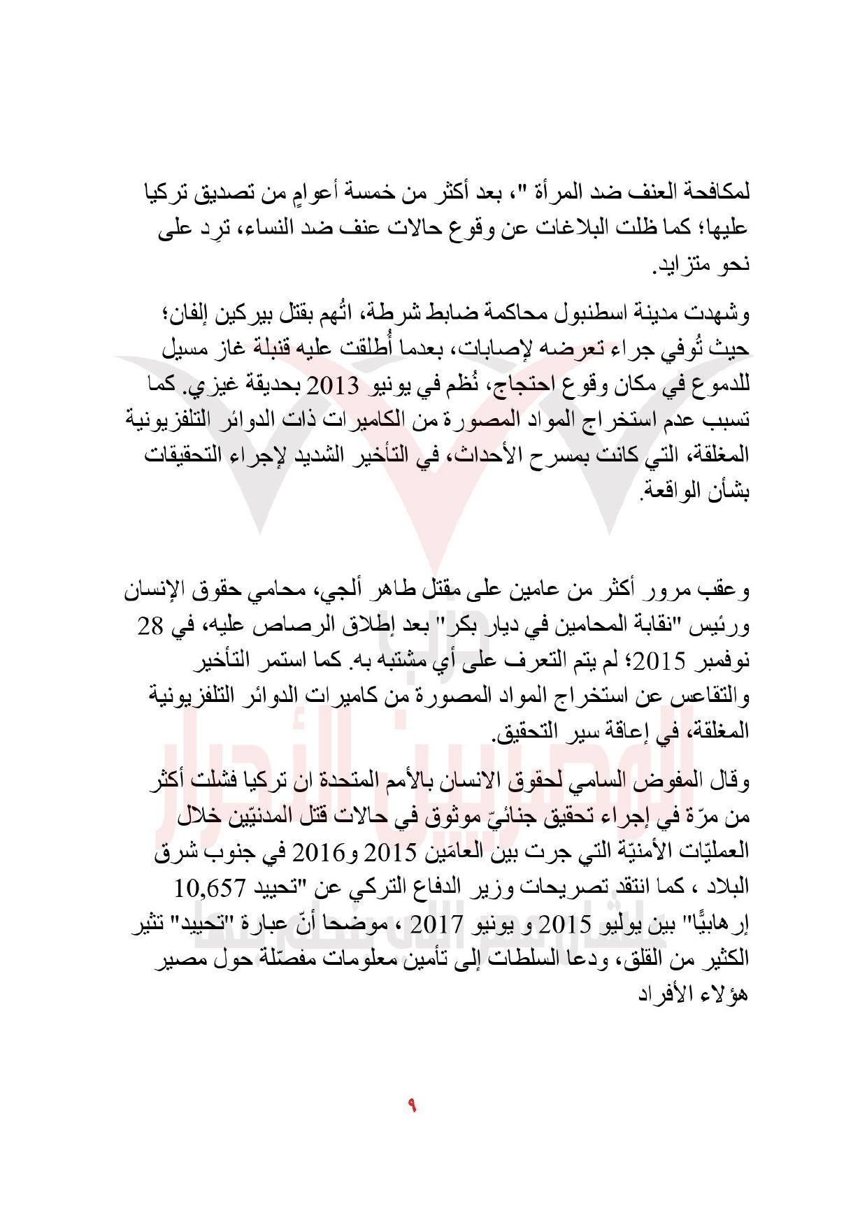 1-محول_page-0009