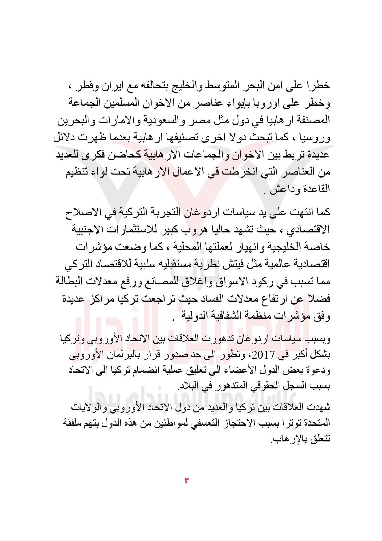 1-محول_page-0003