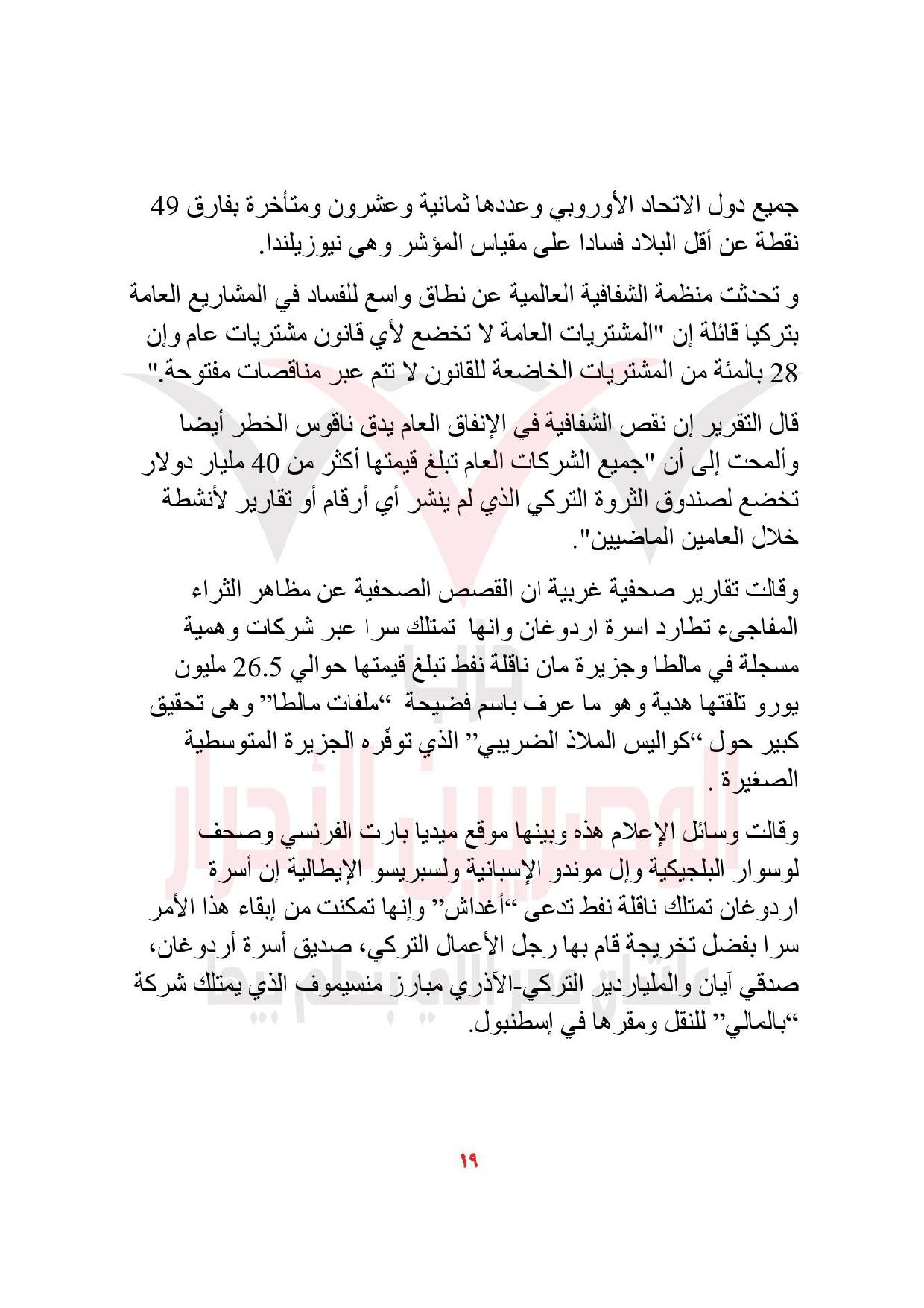 1-محول_page-0019