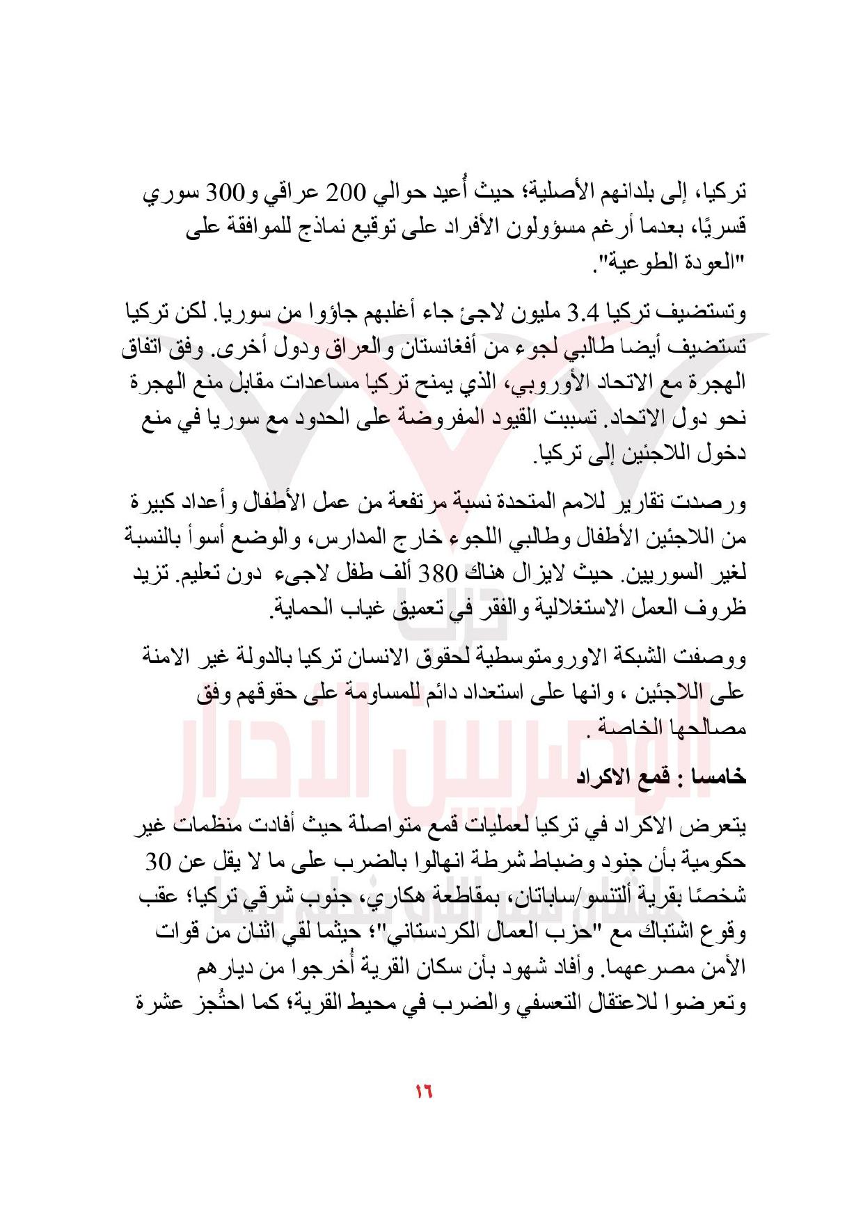 1-محول_page-0016