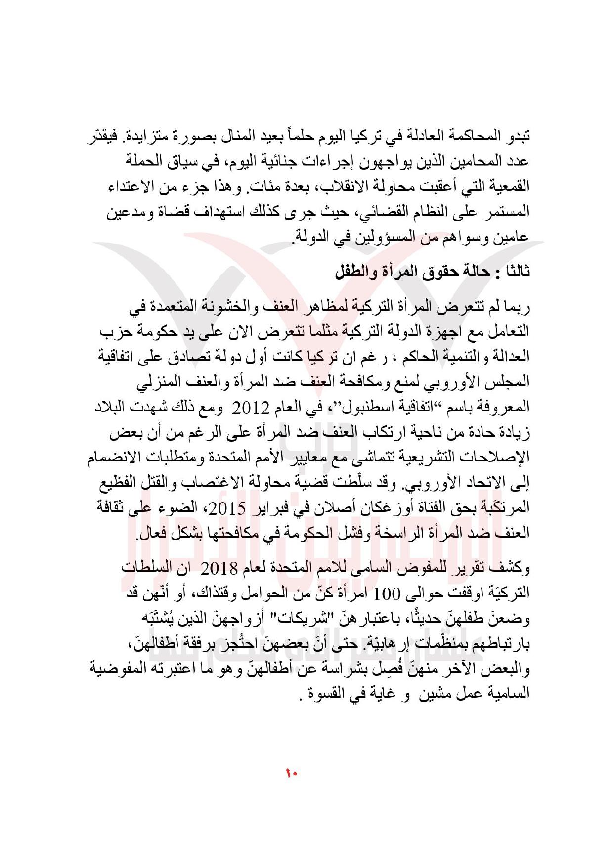 1-محول_page-0010