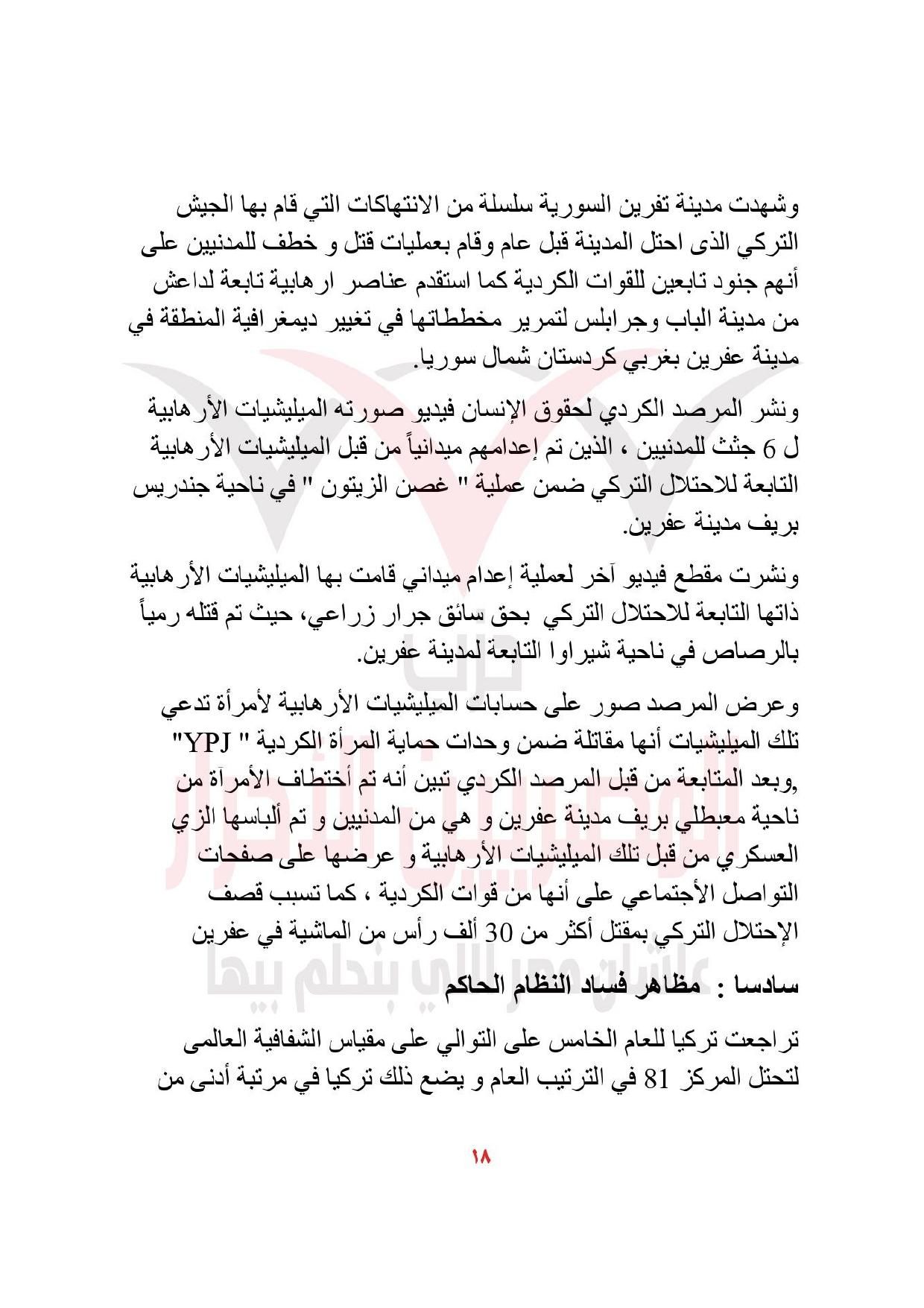 1-محول_page-0018