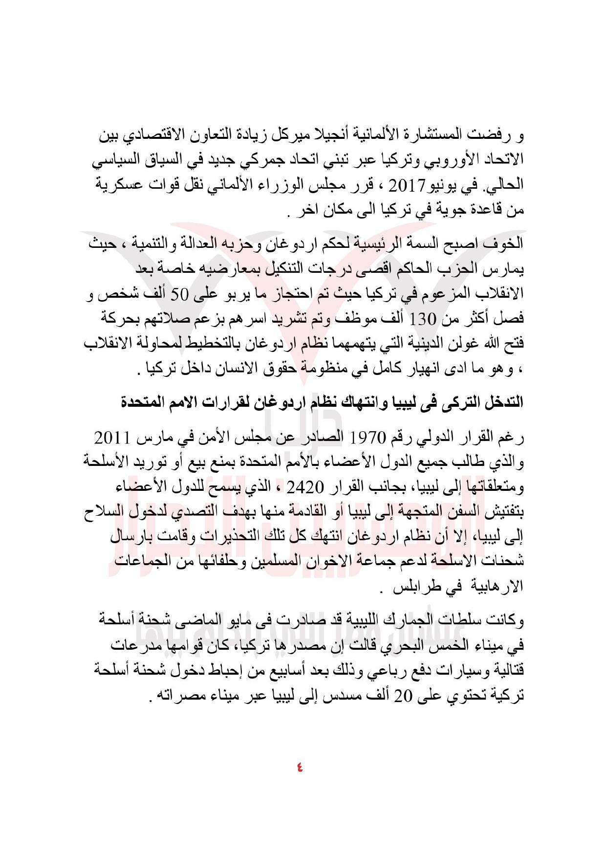 1-محول_page-0004
