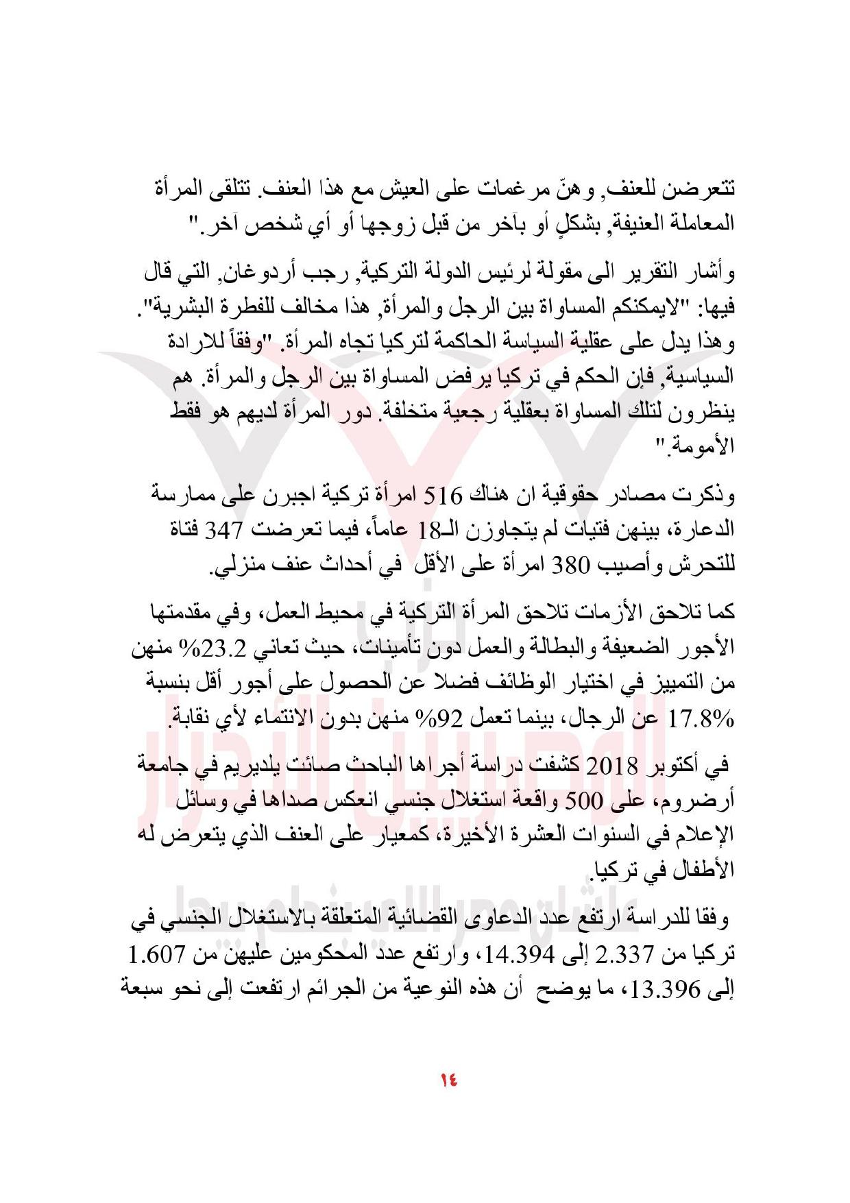 1-محول_page-0014
