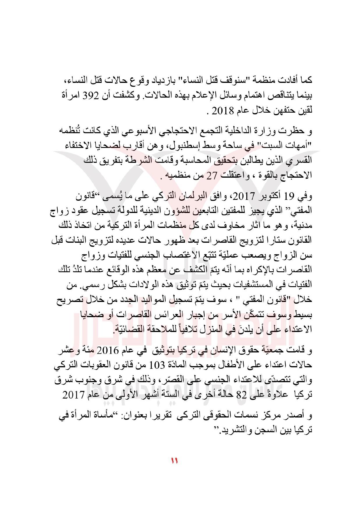 1-محول_page-0011
