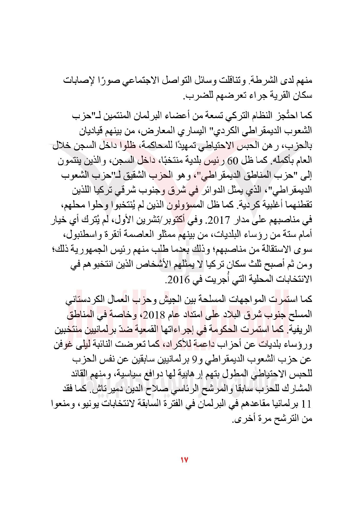1-محول_page-0017