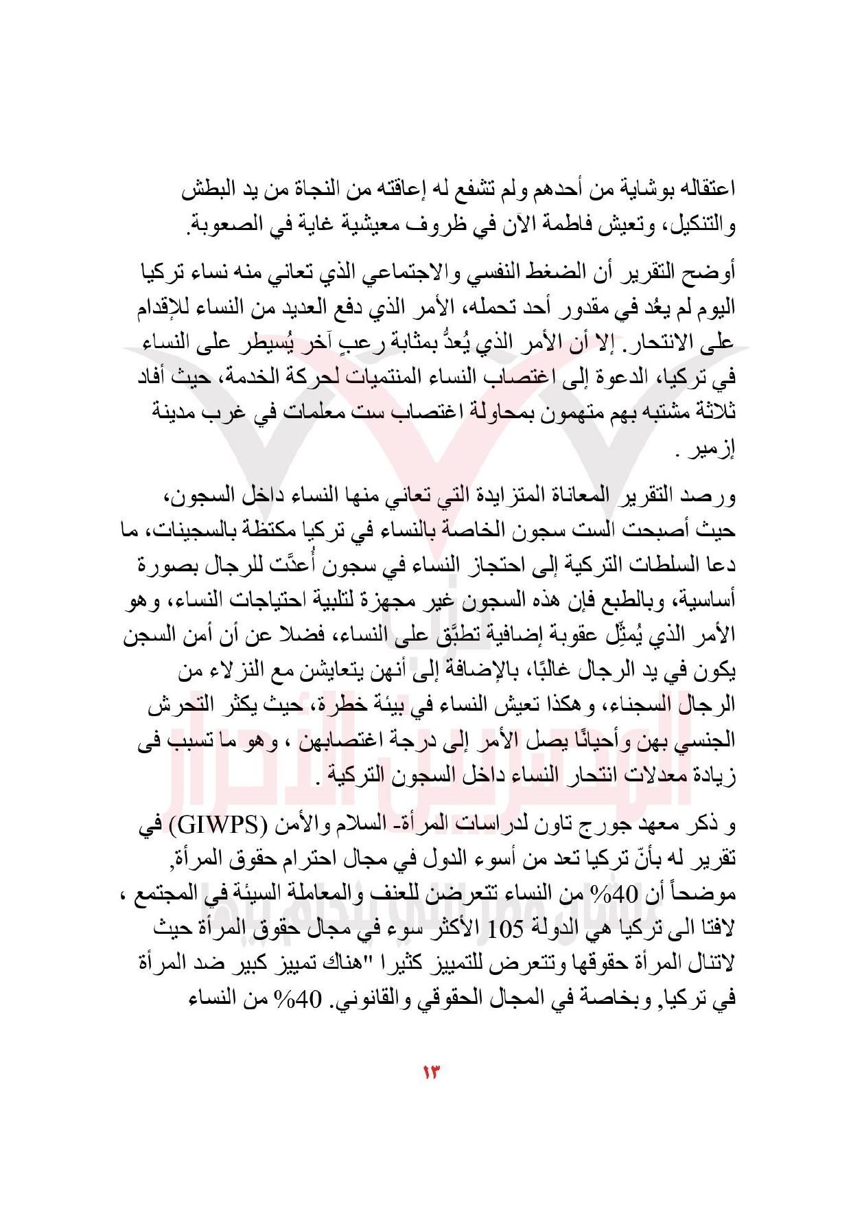 1-محول_page-0013
