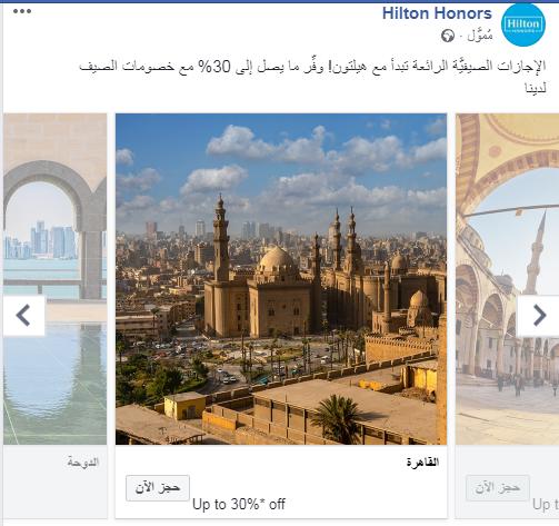 صورة مصر على صفحة هيلتون اونرز 3