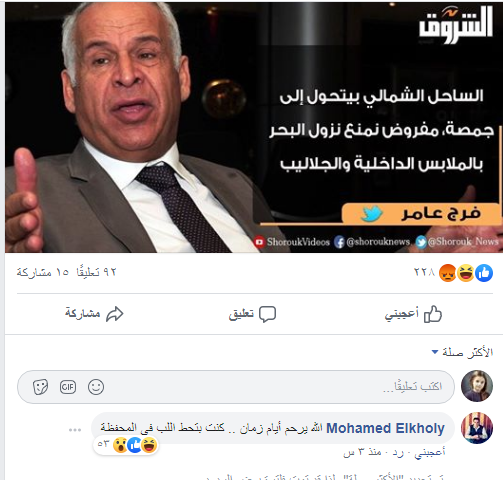 تعليقات متابعين فرج عامر