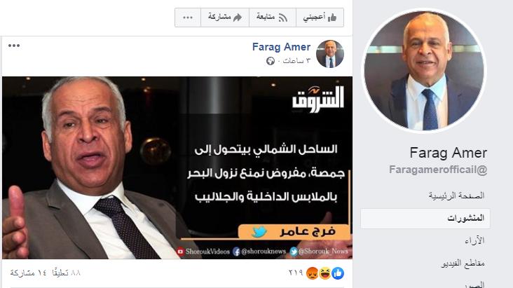 النائب فرج عامر يثير الغضب على الفيس بوك
