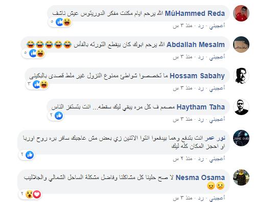 التعليقات على فرج عامر