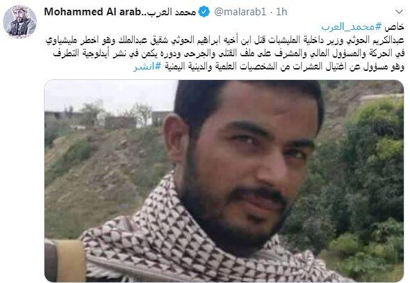 محمد العرب