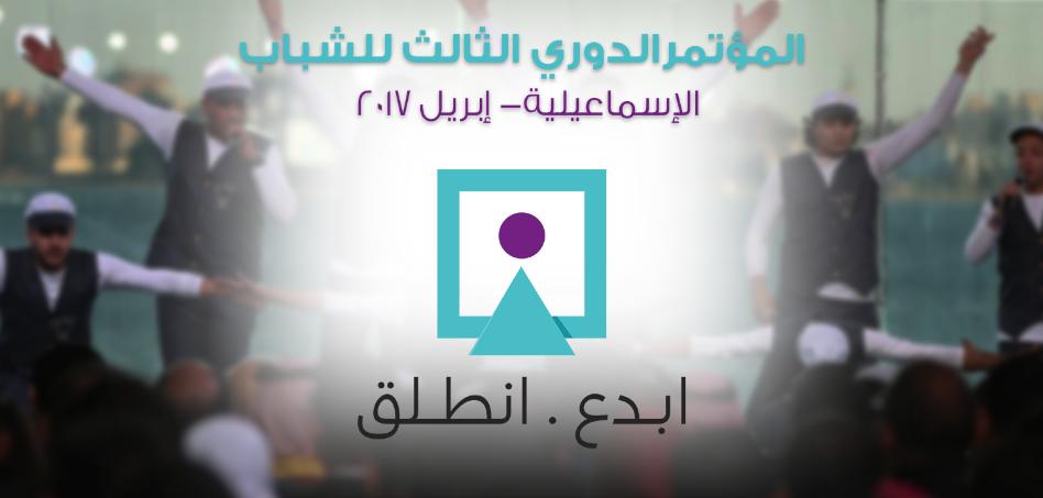 596669-الإسماعيلية