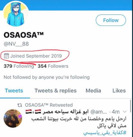 حسابات تويتر 2