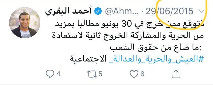 احمد البقري