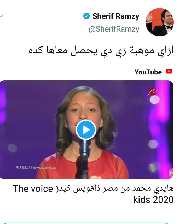 نتيجة بحث الصور عن هايدي محمد متسابقة The Voice kids