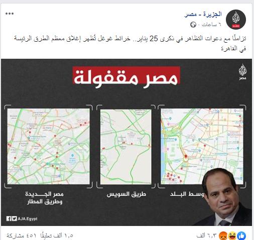 مصر مقفولة