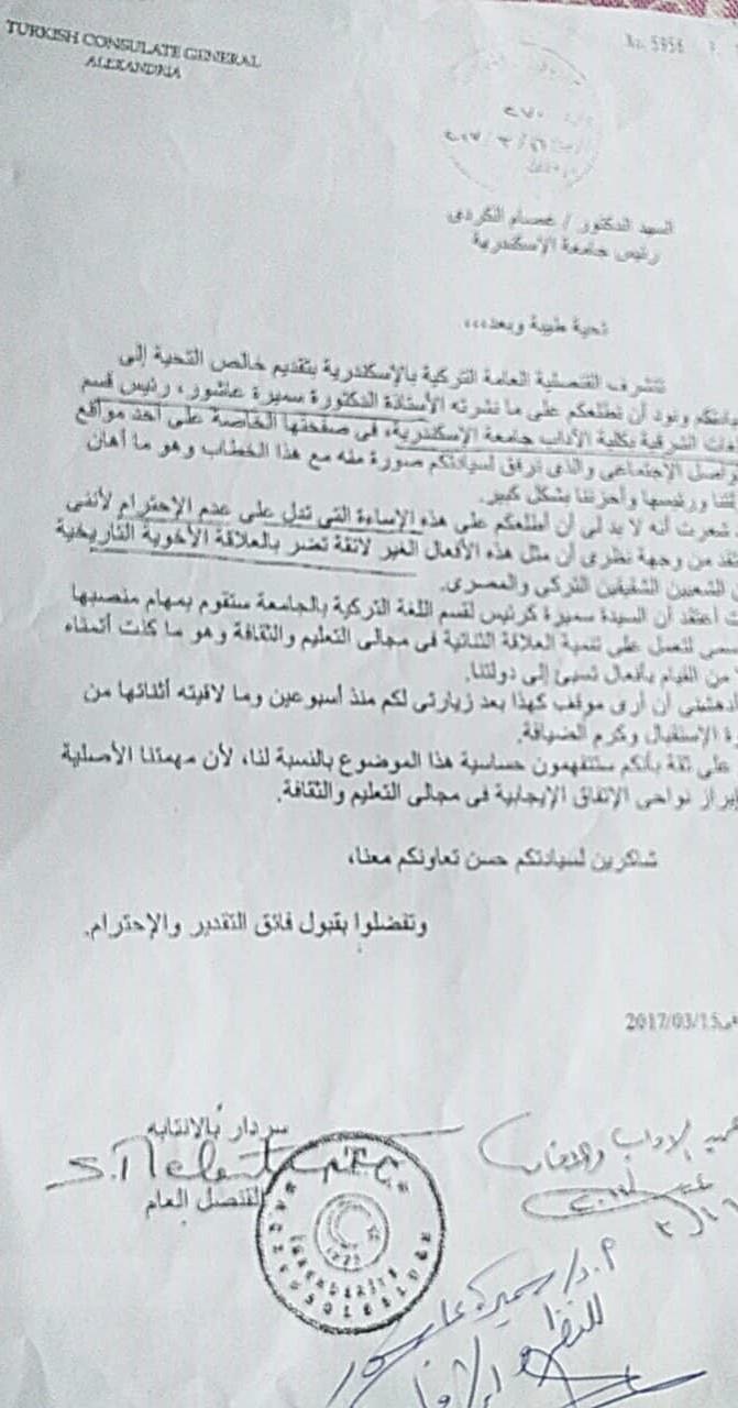 169893-169893-خطاب-قنصل-تركيا-لرئيس-جامعة--الاسكندرية