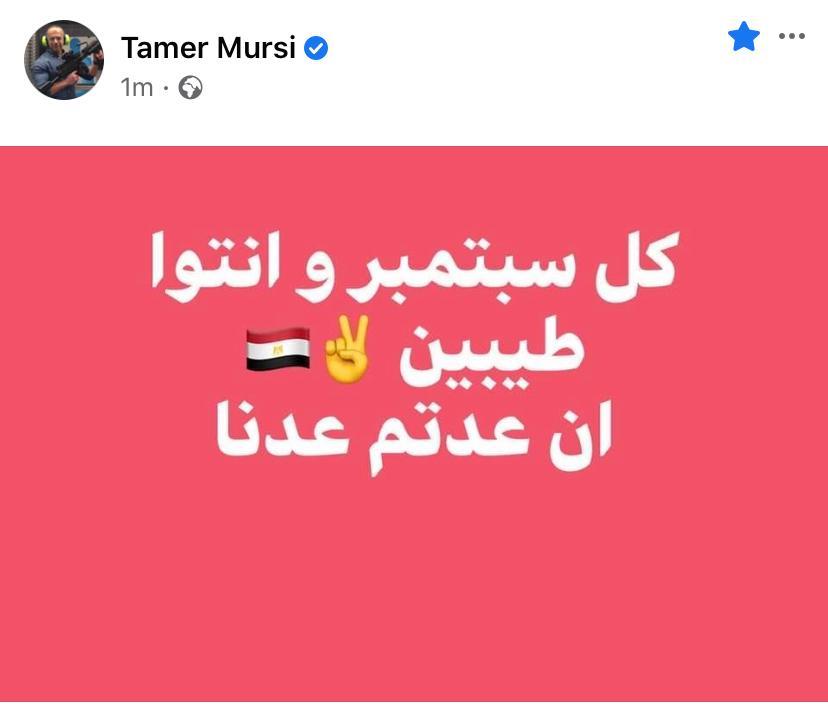 تغريدة رجل الأعمال تامر مرسى رئيس مجلس إدارة الشركة المتحدة للخدمات الإعلامية