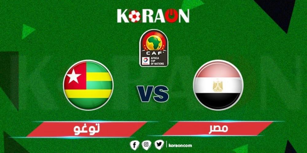 مباراة مصر وتوجو
