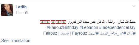 تعليق لطيفة في عيد ميلاد فيروز