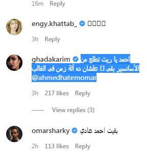 تعليق أحمد حاتم
