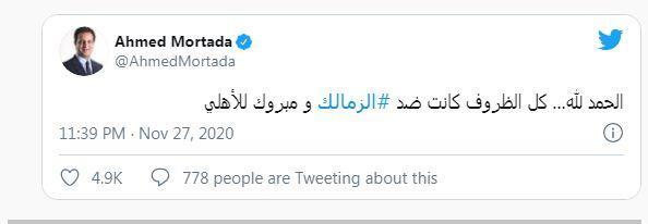 رد أحمد مرتضى منصور