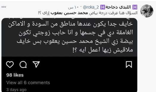 الزج باسم محمد حسين يعقوب