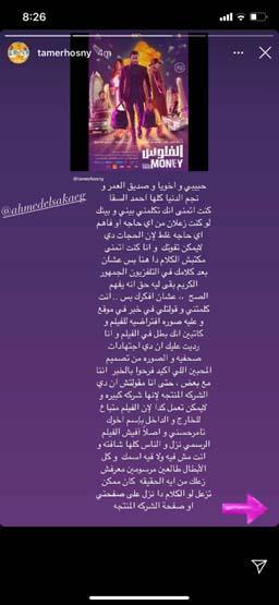 رد تامر حسني علي احمد السقا