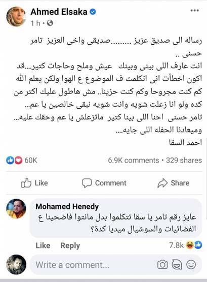 رسالة أحمد السقا