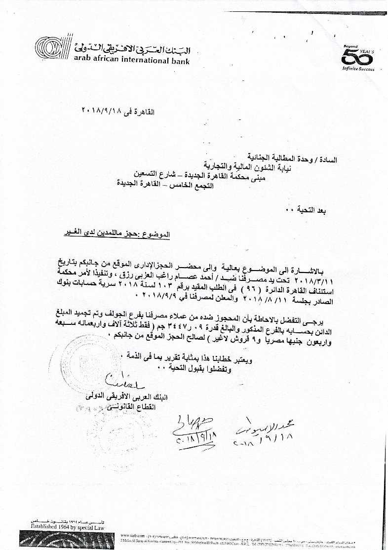 صورة الحكم باسم الشعب برفض الاشكال في الحجز على ارصدة العزبي والمستندات المرفقة-9