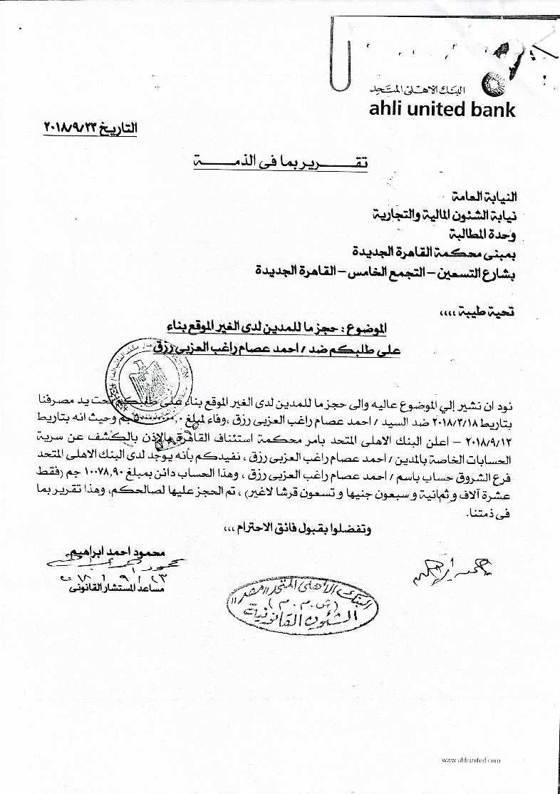 صورة الحكم باسم الشعب برفض الاشكال في الحجز على ارصدة العزبي والمستندات المرفقة-4