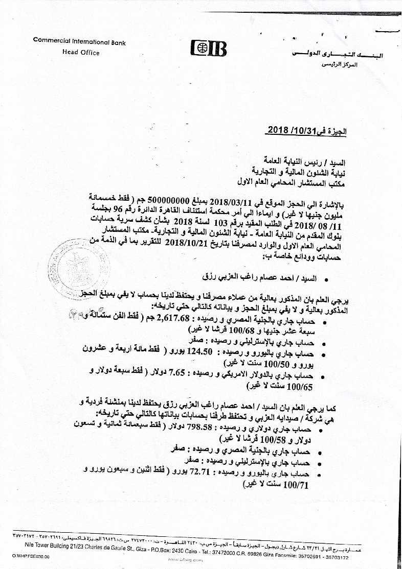 صورة الحكم باسم الشعب برفض الاشكال في الحجز على ارصدة العزبي والمستندات المرفقة-6