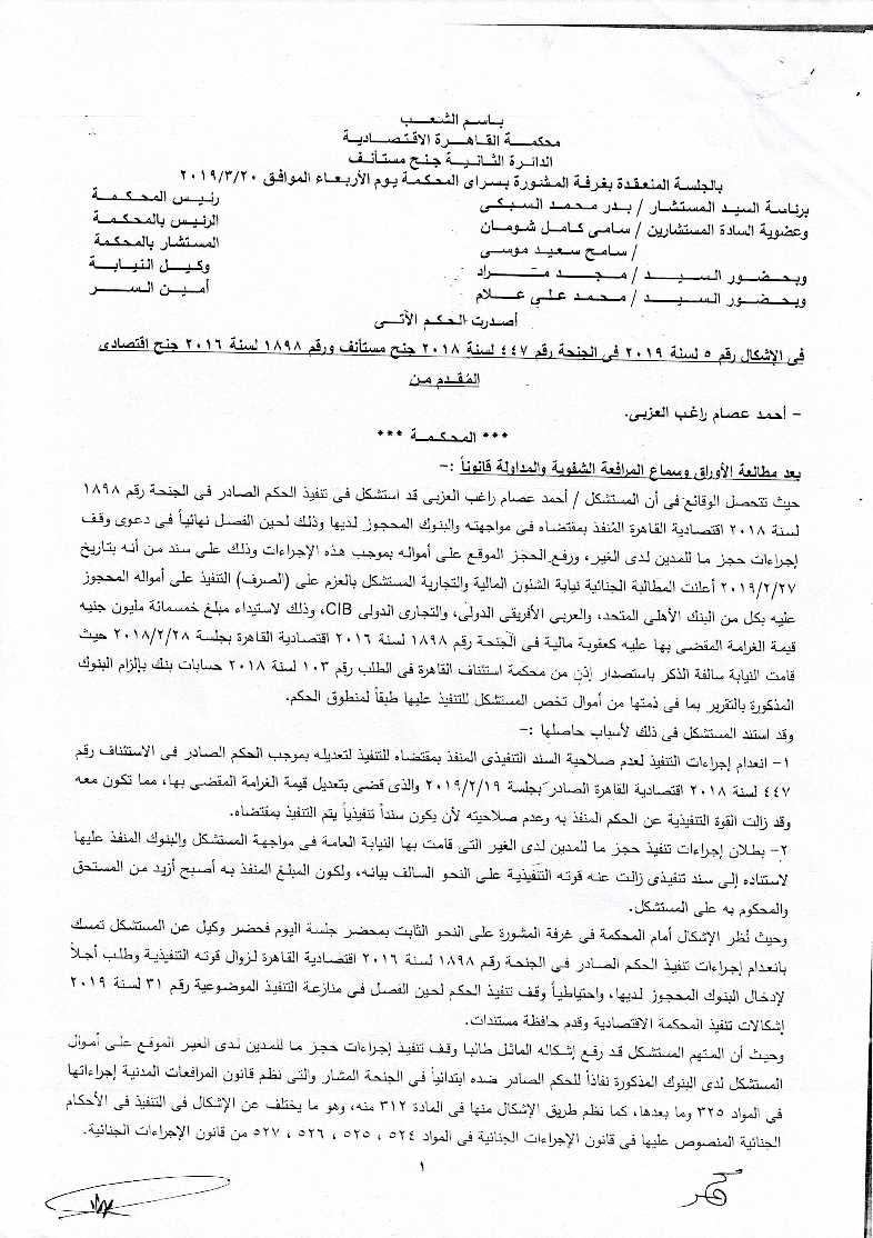 صورة الحكم باسم الشعب برفض الاشكال في الحجز على ارصدة العزبي والمستندات المرفقة-1